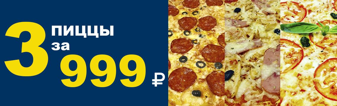3 пиццы за 999 руб