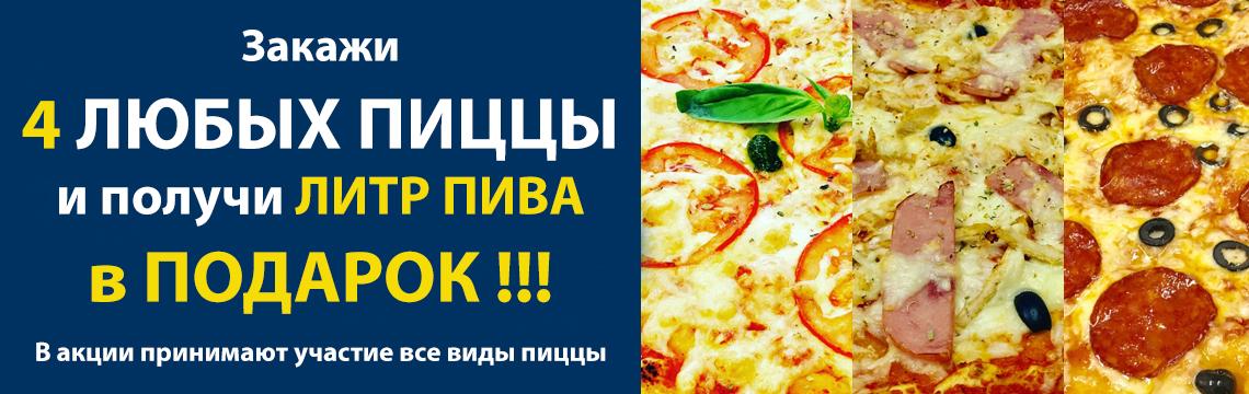 При заказе любых 4-х пицц ЛИТР ПИВА в ПОДАРОК !!!