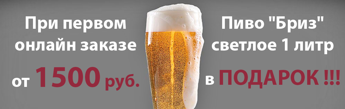 1 литр пива в ПОДАРОК !!!