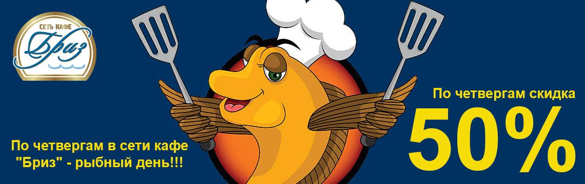 """Рыбный день в кафе """"Бриз"""""""